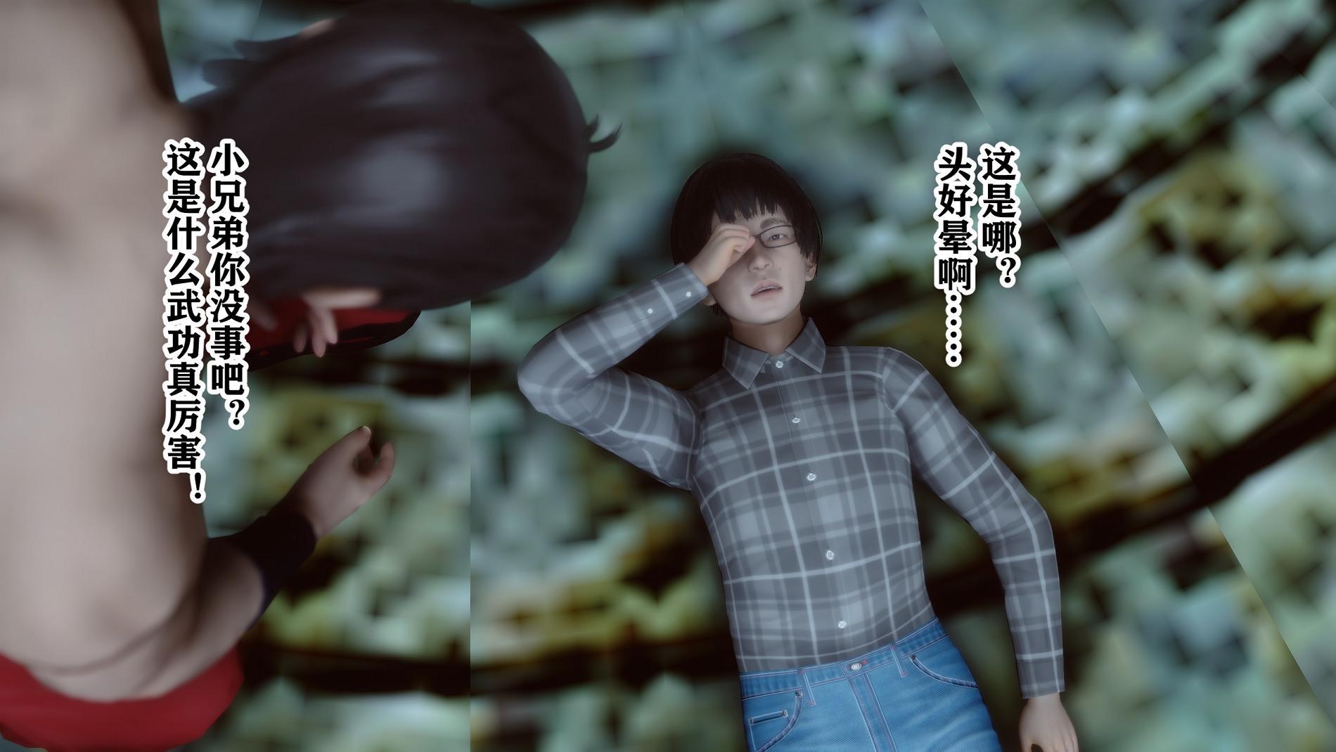 [3D全彩/无修]王鹏篇之极品家丁 [NTR/次世代引擎][67M]  4571 次元小屋