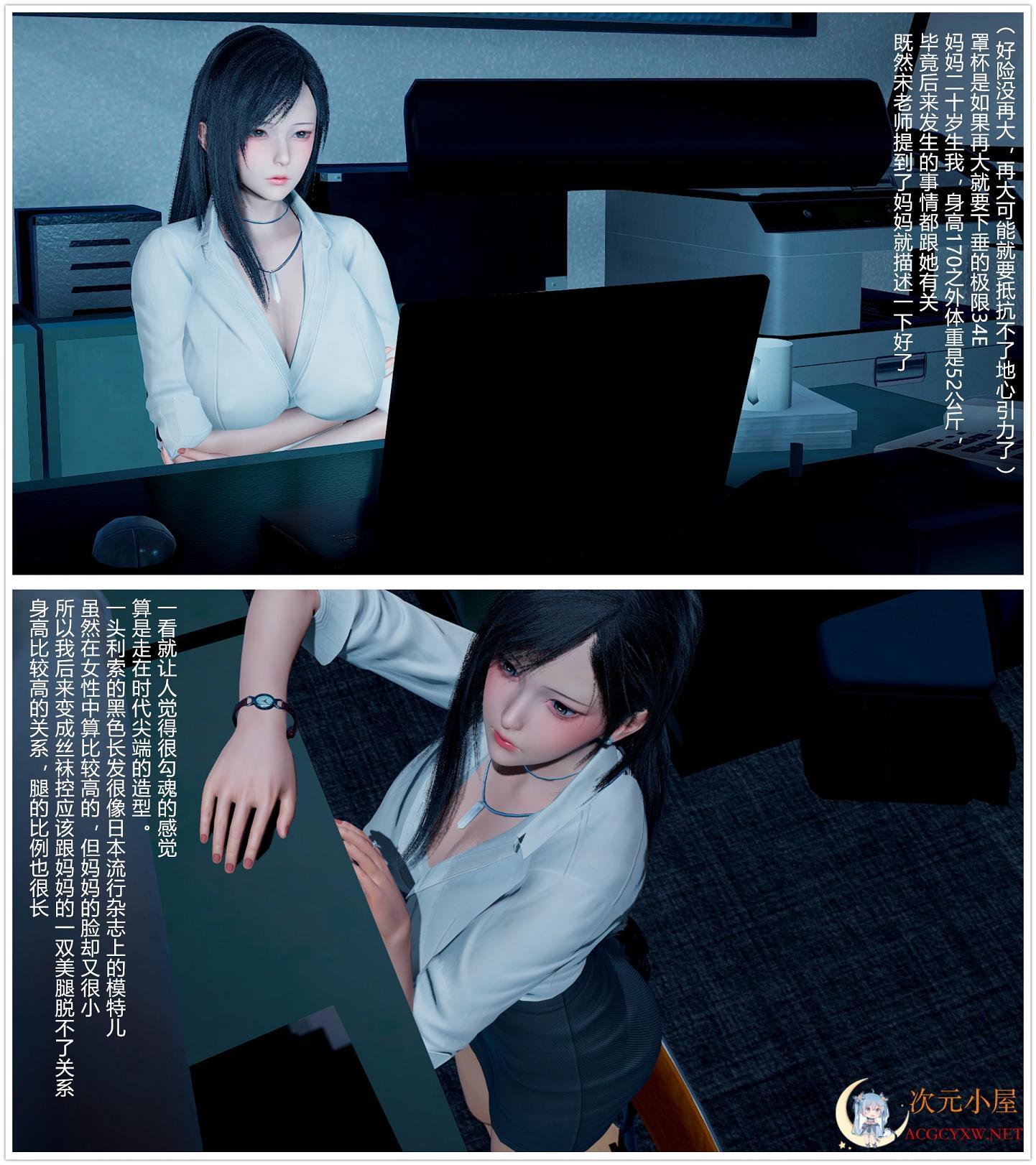 [3D全彩/无修]《背德的裤O袜》01-02 [后宫/女教师][266M] 屠城辅助网www.eyy5.cn4762