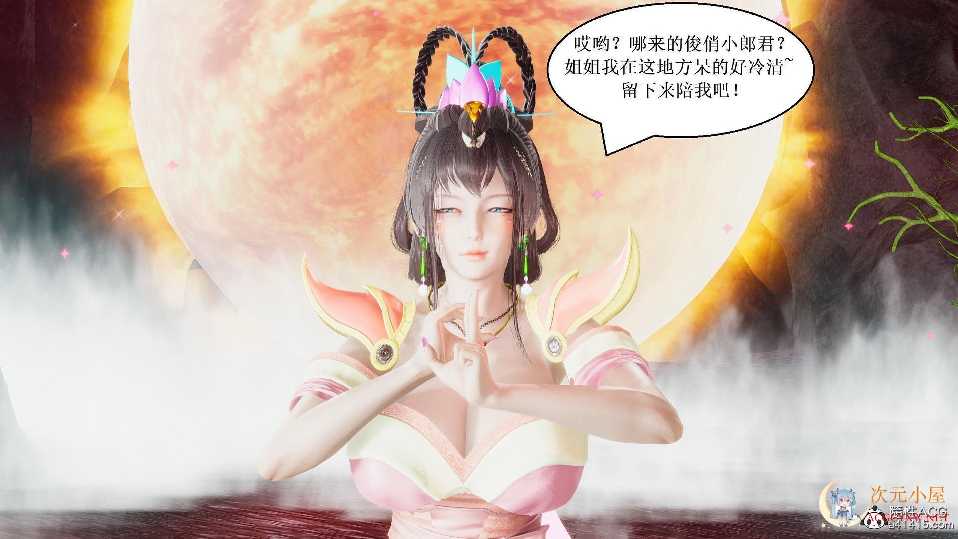 [3D全彩/无修]魔法少女葫芦妹 01-09★玄幻大作 [堕落RBQ/姐妹花][652M]  321 次元小屋