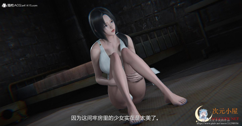 [3D全彩/无修]囚妃 01-02 (完)+短篇动画 [次世代引擎/超美建模][240M]  3932 次元小屋