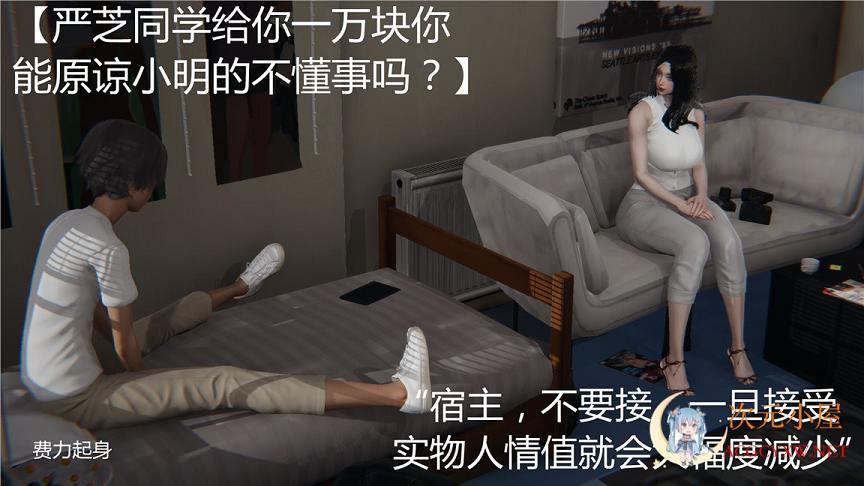 [3D全彩/无修]人情偿还系统01-21 (完) [小马拉大车/大后宫/母女盖饭][257M]  4875 次元小屋