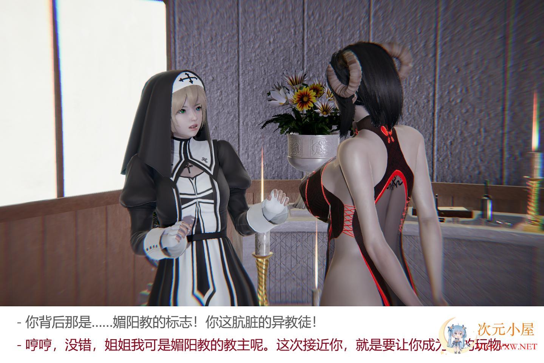 [3D全彩/无修]媚阳教 01-02(完) [扶她化/魅魔][309M] 屠城辅助网www.eyy5.cn4073