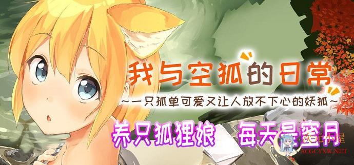 [互动+养成SLG/中文/动态]我与空狐的日常+~完美官方中文版+存档[新作/3.7G] 屠城辅助网www.eyy5.cn3214