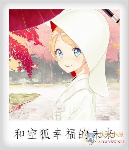 [互动+养成SLG/中文/动态]我与空狐的日常+~完美官方中文版+存档[新作/3.7G] 屠城辅助网www.eyy5.cn7407