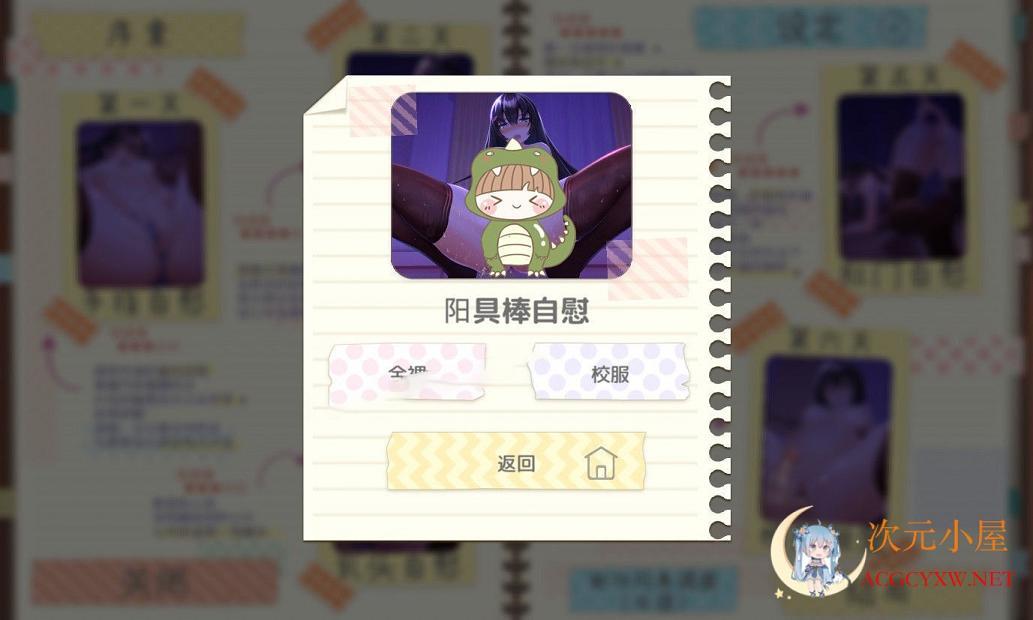 [HAG/汉化/动态]认真勤勉的委员长竟写紫薇日记 V1.3.1 官方中文[新作/PC+安卓/1.5G]  7920 次元小屋