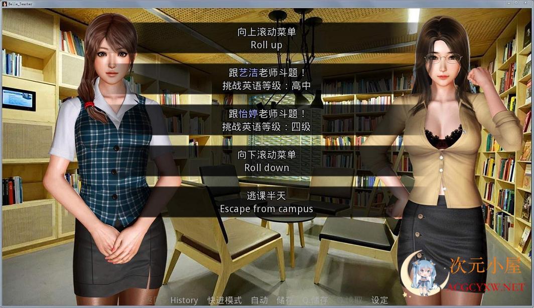 [国产SLG/中文/动态CG]那些年~我玩过的校花英语老师 V1.18 VIP激活版[PC+安卓/1.8G]  1774 次元小屋