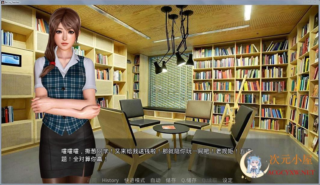 [国产SLG/中文/动态CG]那些年~我玩过的校花英语老师 V1.18 VIP激活版[PC+安卓/1.8G]  7375 次元小屋