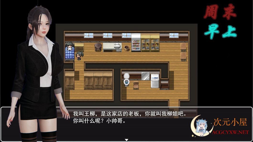 [国产RPG/中文/动态CG]爱惜 Ver0.3 中文版+中文攻略+游戏地图[佳作/PC+安卓/2G]  6682 次元小屋