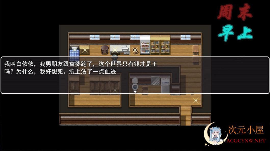 [国产RPG/中文/动态CG]爱惜 Ver0.3 中文版+中文攻略+游戏地图[佳作/PC+安卓/2G]  5076 次元小屋