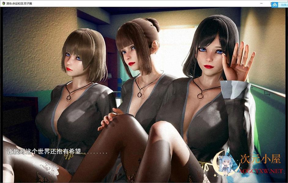 [国产RPG/中文/动态CG]侵染 命运轮回双子篇 V2.0中文作弊版[AI引擎/PC+安卓/4G]  6447 次元小屋