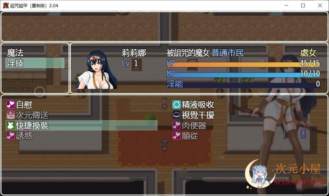 [神作RPG/中文]诅咒铠甲 重制版 Ver2.50 全DLC服装步兵版+存档[超稀有版/700M]  6174 次元小屋